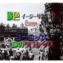 ヨーロッパ 旅のクラシック音楽/旅色イージーリスニング 武田一男プロデュース作品