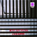 Sound of KYOTO~すきま~/MAYAN FUNK/JAZZ3000