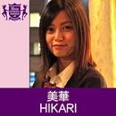 HIKARI(HIGHSCHOOLSINGER.JP)/美華