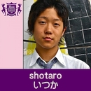 いつか(HIGHSCHOOLSINGER.JP)/shotaro