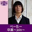 卒業~join~(HIGHSCHOOLSINGER.JP)/ぺーたー