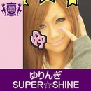 SUPER☆SHINE(HIGHSCHOOLSINGER.JP)/ゆりんぎ