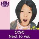 Next to you(HIGHSCHOOLSINGER.JP)/ひかり