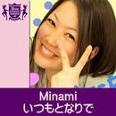 いつもとなりで(HIGHSCHOOLSINGER.JP)/minami
