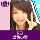 涙色の雲(HIGHSCHOOLSINGER.JP)/REI