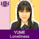 Loneliness(HIGHSCHOOLSINGER.JP)/YUME