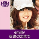 友達のままで(HIGHSCHOOLSINGER.JP)/emilly