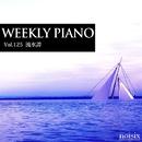 Vol.125 流水譚/Weekly Piano