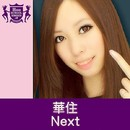 Next(HIGHSCHOOLSINGER.JP)/華住