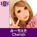 Cherish(HIGHSCHOOLSINGER.JP)/みーちぇき