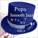 PopなSmooth Jazzでカフェ気分 Vol.3/Smooth Jazz Express