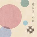 翔び立つ小鳥/山田聡子