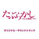 たぶらかし~代行女優業・マキ~オリジナル・サウンドトラック/出羽良彰&田尻知之