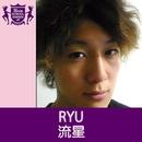 流星(HIGHSCHOOLSINGER.JP)/RYU