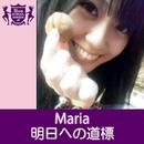 明日への道標(HIGHSCHOOLSINGER.JP)/MARIA