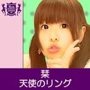 天使のリング(HIGHSCHOOLSINGER.JP)/栞