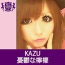 憂鬱な檸檬(HIGHSCHOOLSINGER.JP)/KAZU
