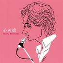 心の橋/黒沢秀樹