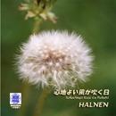 Sound of KYOTO~すきま~/心地よい風が吹く日/HALNEN