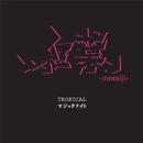 TROPICAL/紅葉-momiji-