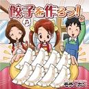 餃子を作ろう!/勝 桂子