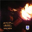 Sound of KYOTO~すきま~/エイジア~魂の叫び~/HALNEN