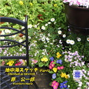 Sound of KYOTO ~すきま~/地中海スケッチ-Part2-/原公一郎