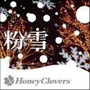 粉雪/Honey Clovers