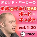 デビッド・バーカーの英語と仲直りできるポッドキャスト1~20 (アルク)/デビッド・バーカー (アルク)