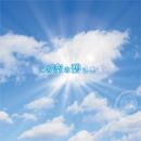 この空の碧さを・・・/SHU