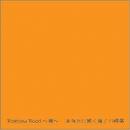 あなたに続く道(Rainbow Road 橙)/川崎萌