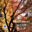 Sound of KYOTO ~すきま~/めぐりゆく季節の中で ~安らぎの音楽~/原公一郎