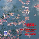 Sound of KYOTO ~すきま~/「若菜集」 ~くれないの詩~/HALNEN