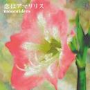 恋はアマリリス/ムーンライダーズ