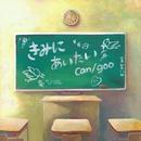 きみにあいたい/can/goo