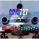 想い出のエアライナー 全日空B-727のすべて/航空サウンド 武田一男プロデュース作品