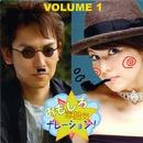 おもしろ雰囲気ナレーション! Volume1/木村亜希子 / 楠田敏之