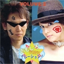 おもしろ雰囲気ナレーション! Volume2/木村亜希子 / 楠田敏之