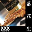 落花生/PxxxNUTS