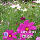 Sound of KYOTO~すきま~/Love Songs/永野光浩
