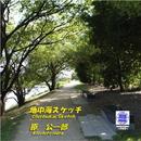 Sound of KYOTO~すきま~/地中海スケッチ/原公一郎