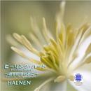 Sound of KYOTO~すきま~/ヒーリング・ハート~魂を癒すために~/HALNEN