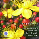 Sound of KYOTO -すきま- / サウンドトラック -オリジナル・サウンド集-/原公一郎