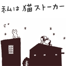 私は猫ストーカー/蓮実重臣