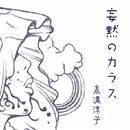 妄黙のカラス/高満洋子