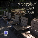Sound of KYOTO -すきま- / パリの街角Part2 -ギター・サウンド集-/原公一郎