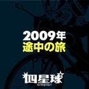 2009年途中の旅/四星球