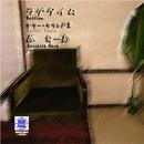 Sound of KYOTO -すきま- / ラグタイム -ギター・サウンド集-/原公一郎