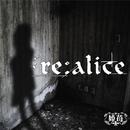 re:alice/姫苺