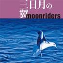 三日月の翼/ムーンライダーズ